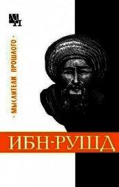 Ибн-Рушд (Аверроэс) - Сагадеев Артур Владимирович