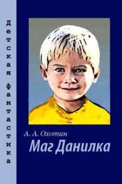 Маг Данилка - Охотин Александр Анисимович