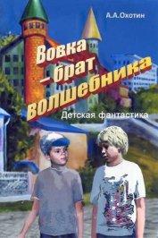 Вовка – брат волшебника - Охотин Александр Анисимович