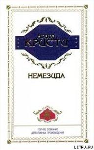 Немезида - Кристи Агата