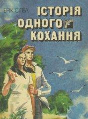 Історія одного кохання - Сигал Эрик