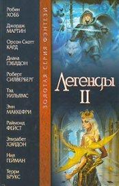 Легенды II (антология) - Хэйдон Элизабет