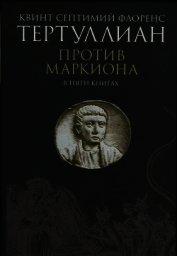 Против Маркиона в пяти книгах - Тертуллиан Квинт Септимий Флорент