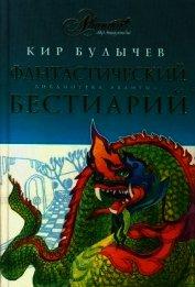 Фантастический бестиарий - Булычев Кир
