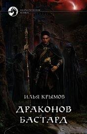 Драконов бастард - Крымов Илья