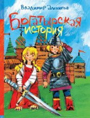 Книга Богатырская история (сборник) - Автор Алеников Владимир Михайлович