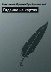 Книга Гадание на картах - Автор Преображенский Константин Юрьевич