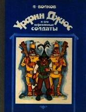 Урфин Джюс и его деревянные солдаты. Худ. Г, Портнягина (Диафильм)
