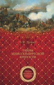 Тайны Шлиссельбургской крепости - Коняев Николай Михайлович