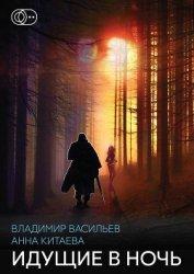 Идущие в ночь (СИ) - Васильев Владимир Николаевич
