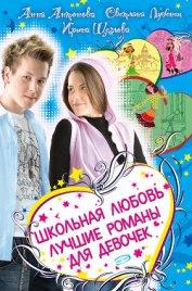 Школьная любовь (сборник)