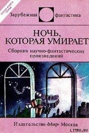 Ночь, которая умирает - Азимов Айзек