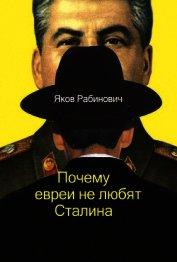 Почему евреи не любят Сталина