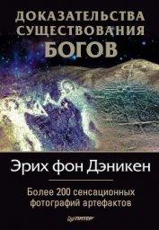Доказательства существования богов. Более 200 сенсационных фотографий артефактов