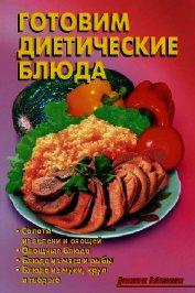 Готовим диетические блюда