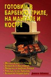 Готовим в барбекю, гриле, на мангале и костре