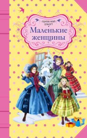 Маленькие женщины (другой перевод) - Олкотт Луиза Мэй