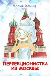 Перфекционистка из Москвы - Хайнц Мария