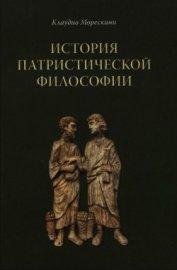 История патристической философии