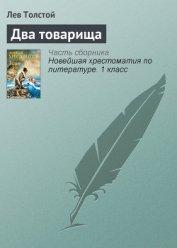 Два товарища - Толстой Лев Николаевич