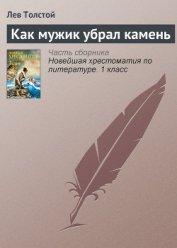 Как мужик убрал камень - Толстой Лев Николаевич