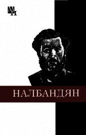 М.Л. Налбандян