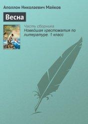Весна - Майков Аполлон Николаевич