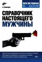 Книга Справочник настоящего мужчины - Автор Кашкаров Андрей Петрович