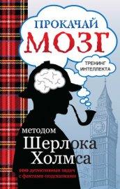 Прокачай мозг методом Шерлока Холмса - Кузина Светлана Валерьевна