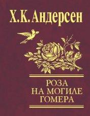 Книга Роза с могилы Гомера (сборник) - Автор Андерсен Ханс Кристиан