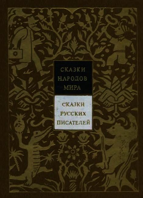 Сказки русских писателей. Том 7 - cover.jpg