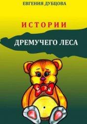 Истории Дремучего леса