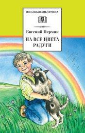 На все цвета радуги (сборник) (с илл.) - Пермяк Евгений Андреевич