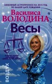 Весы. Любовный астропрогноз на 2015 год - Володина Василиса