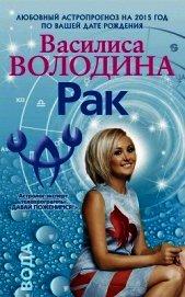 Водолей. Любовный астропрогноз на 2015 год - Володина Василиса