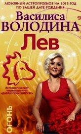 Лев. Любовный астропрогноз на 2015 год - Володина Василиса