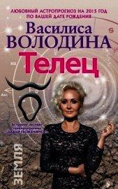 Телец. Любовный астропрогноз на 2015 год - Володина Василиса