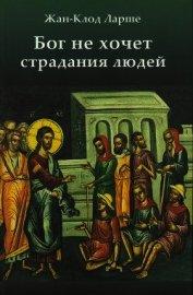 Книга Бог не хочет страдания людей - Автор Ларше Жан-Клод