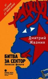 Битва за сектор. Записки фаната - Жвания Дмитрий Дмитриевич