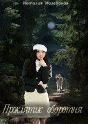 Под светом луны (Проклятие оборотня) (СИ) - Малеваная Наталия