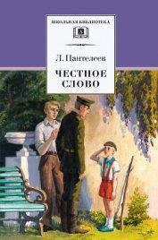 Честное слово (сборник) - Пантелеев Леонид