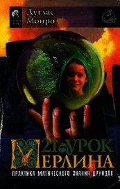21 урок Мерлина. Практика магического знания друидов