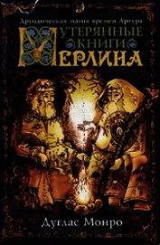 Утерянные книги Мерлина. Друидическая магия времен Артура