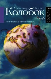 Книга Колобок и др. Кулинарные путешествия - Автор Генис Александр Александрович