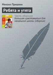 Ребята и утята - Пришвин Михаил Михайлович