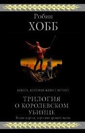 Трилогия о королевском убийце - Хобб Робин