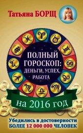 Полный гороскоп. Деньги, успех, работа на 2015 год