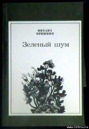 Старый гриб - Пришвин Михаил Михайлович