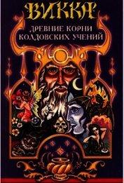 Викка. Древние корни колдовских учений