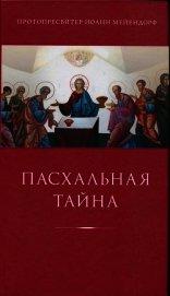 Книга Пасхальная тайна: статьи по богословию - Автор Мейендорф Иоанн Феофилович